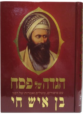 Haggadah Ben Ish Chai