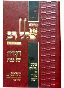 Shalal Rav -שלל רב