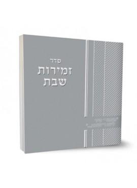 Seder Zemirot Shabbat 631B