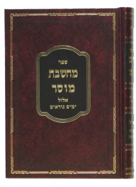 Machshevet Musar - Elul, Yomim Noraim