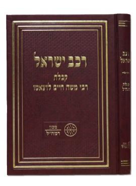 רכב ישראל - קבלת רבי משה חיים לוצאטו