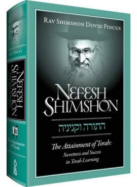 Nefesh Shimshon - The Attainment of Torah