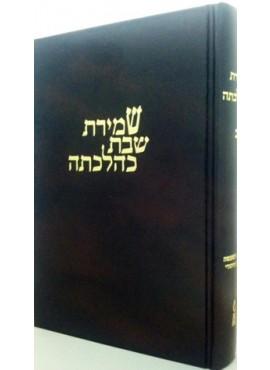 Shemiras Shabbos K'Hilchasa Vol. 2