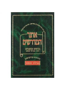 Oitzer Hanidrushim Esther,  אוצר המדרשים - אסתר