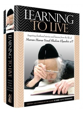"Learning to Live - Harav Yosef Shalom Elyashiv zt""l"