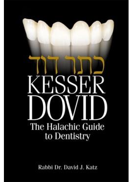 Kesser Dovid:Halachic Guide to Dentistry - by Rabbi Dr. David Katz