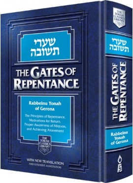 The Gates of Repentance - Sha'arei Teshuvah