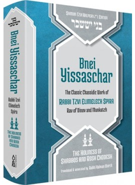 Bnei Yissaschar - The Holiness of Shabbos And Rosh Chodesh
