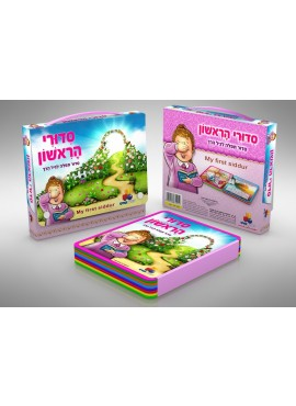 My First Siddur with Carrying Case (Girl)