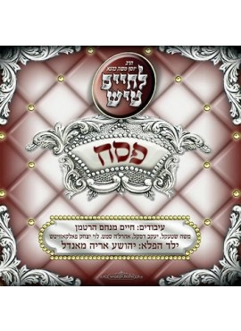 L'chaim Tish  Pesach - CD