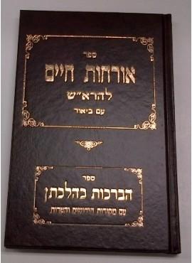 Sefer Orchos Chaim L'Harash Im Biur - Sternbuch