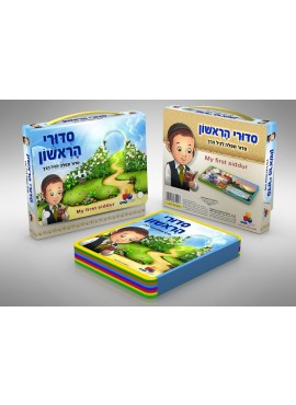 My First Siddur with Carrying Case (Boy)