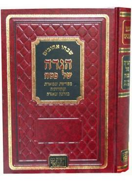 Haggadah Shibchu Ahuvim