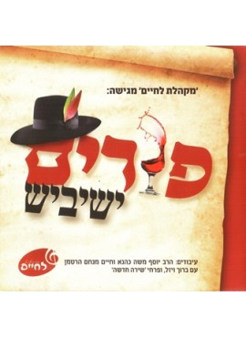 Purim Yeshivish CD