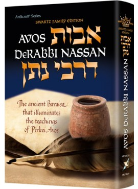 Avos DeRabbi Nassan - The ancient baraisa that illuminates the teachings of Pirkei Avos