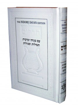 The Isidore Dayan Edition Tehillim - Hebrew