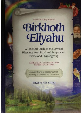 Birkhoth Eliyahu - Guide & Laws of Blessing (Ashkenazic, Sephardic and Yemenite)