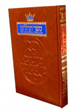 The Artscroll Tehillim/Psalms