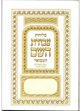 Selichot Avodat Hashem Hamvuor