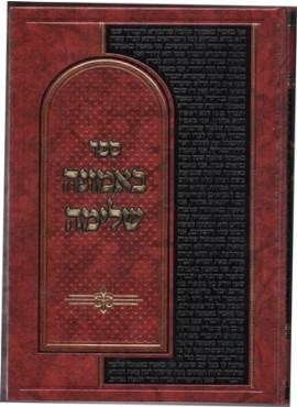 Sefer B'Emunah Shleimah