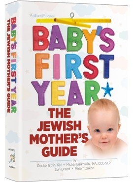 Baby's First Year: The Jewish Mother's Guide