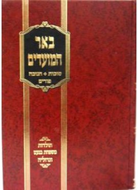 Be'er Hamoadim - Succot, Chanukah, Purim