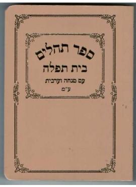 Tehillim Beis Tefillah