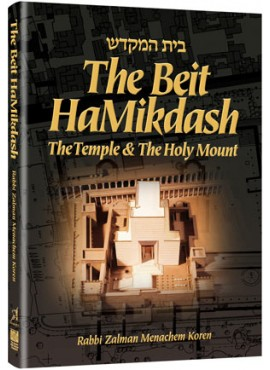 The Beis Hamikdash Book