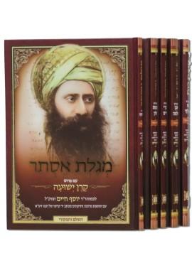 Chamesh Megillot - Ben Ish Chai 5 Volumes