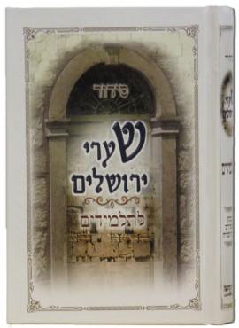 סידור שערי ירושלים - לתלמידים