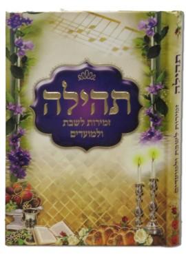Zemirot Shabbat - Tehilla