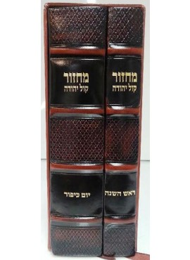 Machzor Orot Kol Yehudah Antique Leather set 2 Volume