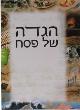 Haggadah Kavanat Halev - Sephardic
