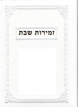 Zemirot Shabbat Hard Cover
