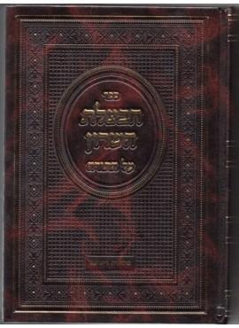Chavatzeles Hasharon