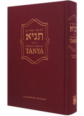 Likutei Amorim Tanya With an English Translation