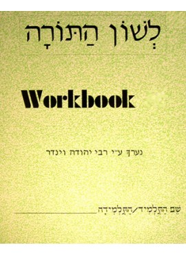 Lashon HaTorah