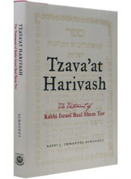 Tzava'at Harivash -The Testament of the Besht