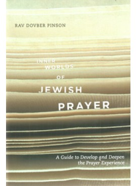 Inner Worlds of Jewish Prayer - Pinson