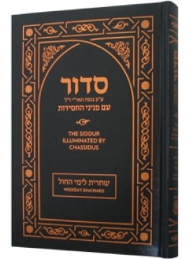 Siddur Illuminated by Chassidus - Weekday Shacharis