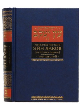 Ein Yaakov With Russian Translation