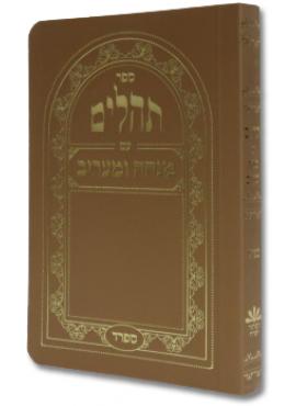 Tehillim - Paperback
