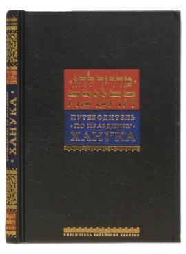 Guide to Chanukah - Путеводитель по празднику Ханука