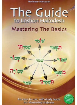 The Guide to Loshon Hakodesh