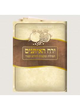 Tishrei Bencher Booklet Yerach