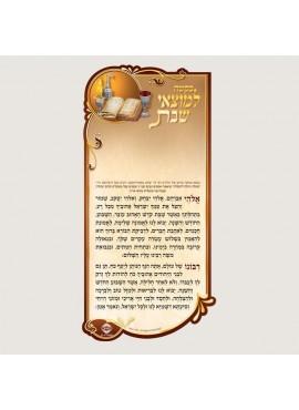 Motzai Shabbat Prayer Magnet