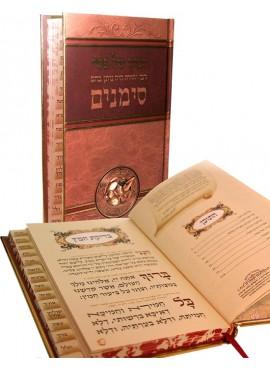 Haggadah Shel Pesach - 943