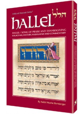 Hallel / Song of Praise and Thanksgiving
