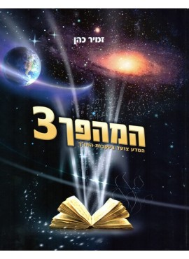 Hamhapach 3 - Science In Tanach