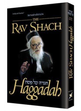 The Rav Shach Haggadah